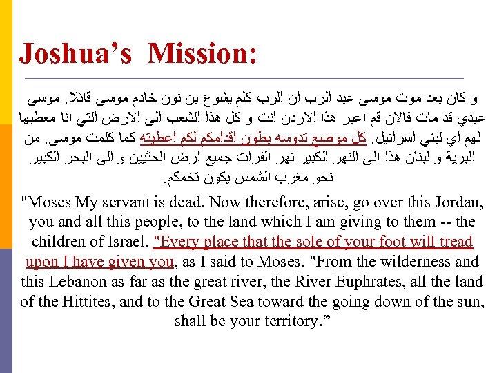 Joshua's Mission: ﻭ ﻛﺎﻥ ﺑﻌﺪ ﻣﻮﺕ ﻣﻮﺳﻰ ﻋﺒﺪ ﺍﻟﺮﺏ ﺍﻥ ﺍﻟﺮﺏ ﻛﻠﻢ ﻳﺸﻮﻉ ﺑﻦ