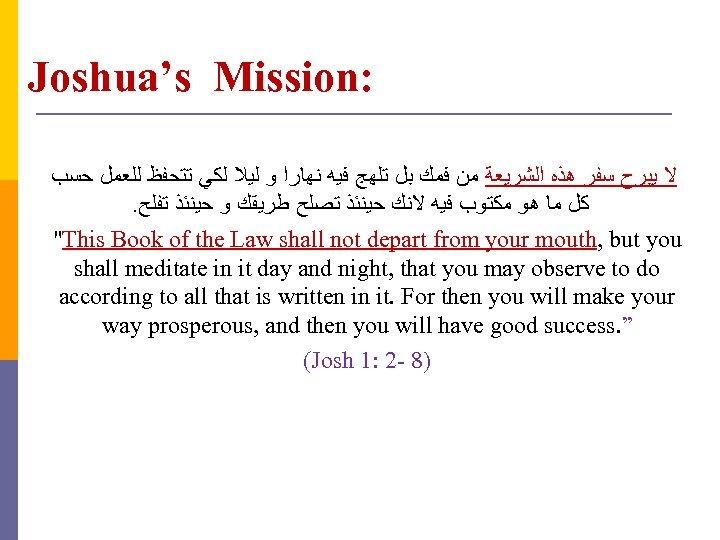 Joshua's Mission: ﻻ ﻳﺒﺮﺡ ﺳﻔﺮ ﻫﺬﻩ ﺍﻟﺸﺮﻳﻌﺔ ﻣﻦ ﻓﻤﻚ ﺑﻞ ﺗﻠﻬﺞ ﻓﻴﻪ ﻧﻬﺎﺭﺍ ﻭ