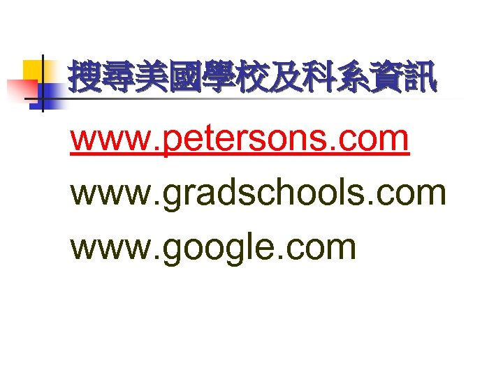 搜尋美國學校及科系資訊 www. petersons. com www. gradschools. com www. google. com
