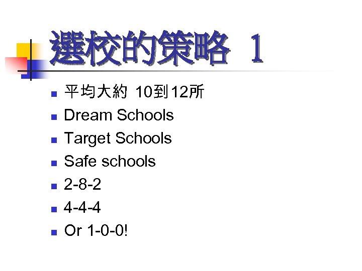 選校的策略 1 n n n n 平均大約 10到 12所 Dream Schools Target Schools Safe