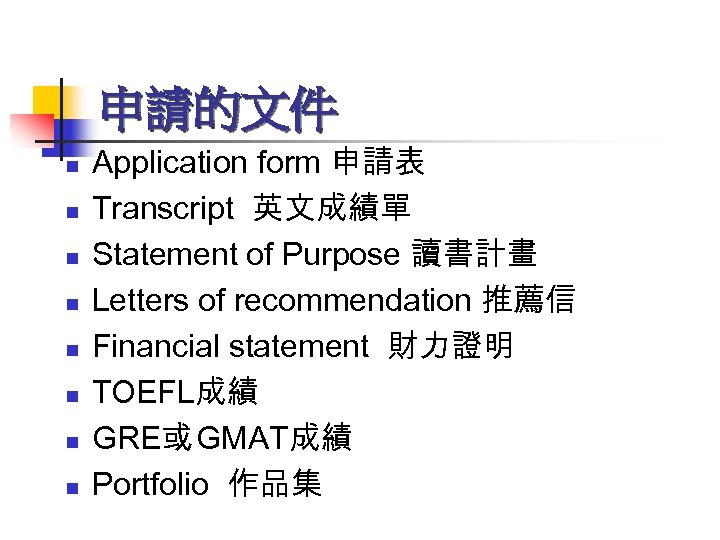 申請的文件 n n n n Application form 申請表 Transcript 英文成績單 Statement of Purpose 讀書計畫