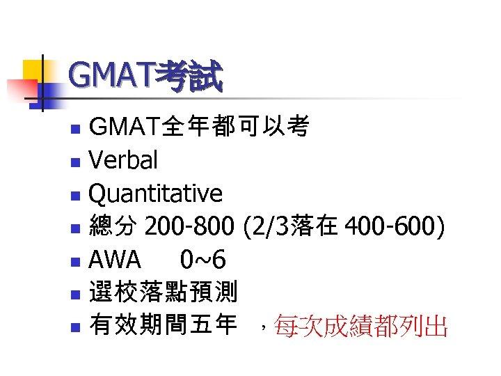 GMAT考試 GMAT全年都可以考 n Verbal n Quantitative n 總分 200 -800 (2/3落在 400 -600) n