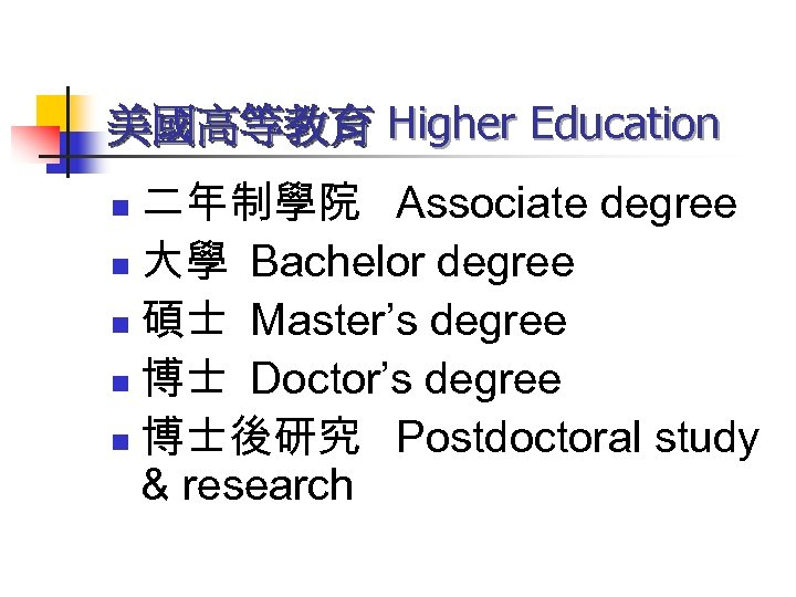 美國高等教育 Higher Education 二年制學院 Associate degree n 大學 Bachelor degree n 碩士 Master's degree