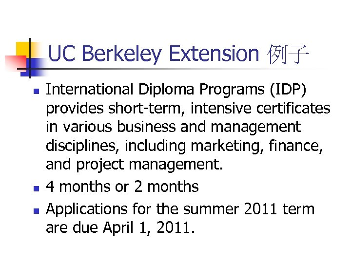UC Berkeley Extension 例子 n n n International Diploma Programs (IDP) provides short-term, intensive
