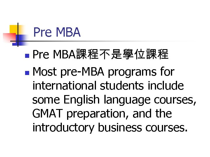 Pre MBA課程不是學位課程 n Most pre-MBA programs for international students include some English language courses,