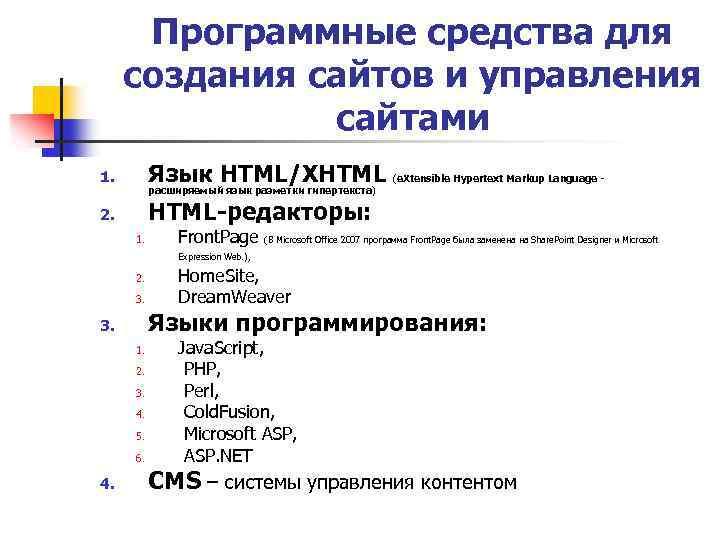 Средства создания сайта кузбасская транспортная компания официальный сайт