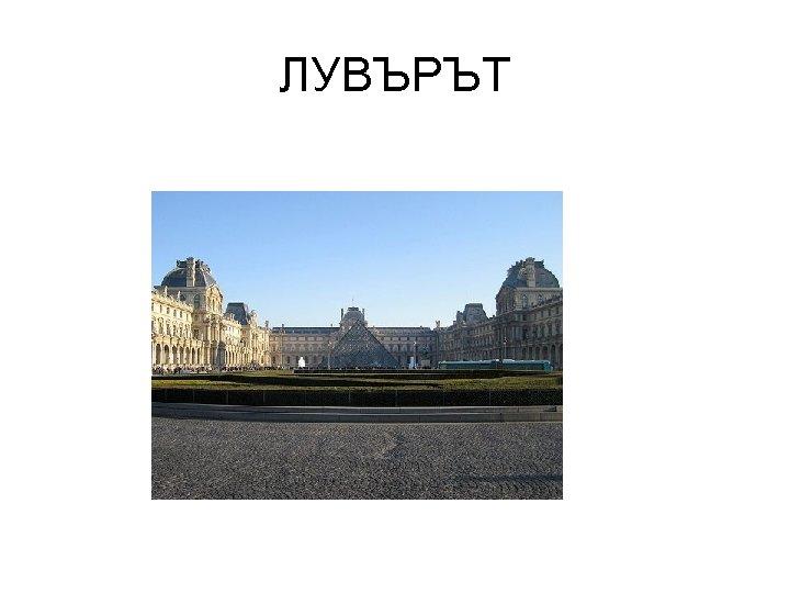 ЛУВЪРЪТ