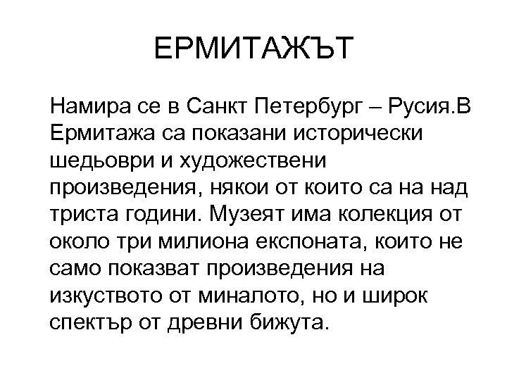 ЕРМИТАЖЪТ Намира се в Санкт Петербург – Русия. В Ермитажа са показани исторически шедьоври