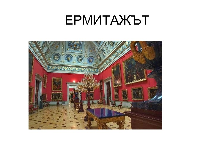 ЕРМИТАЖЪТ