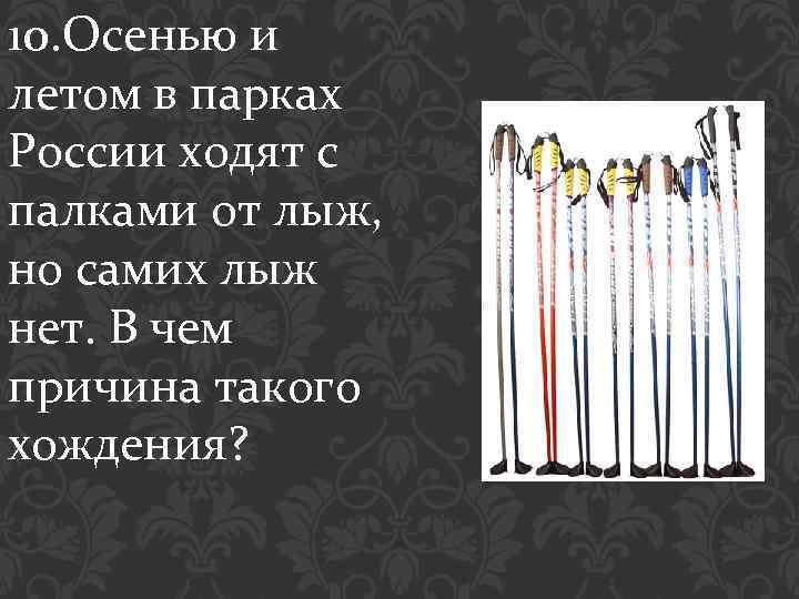 10. Осенью и летом в парках России ходят с палками от лыж, но самих