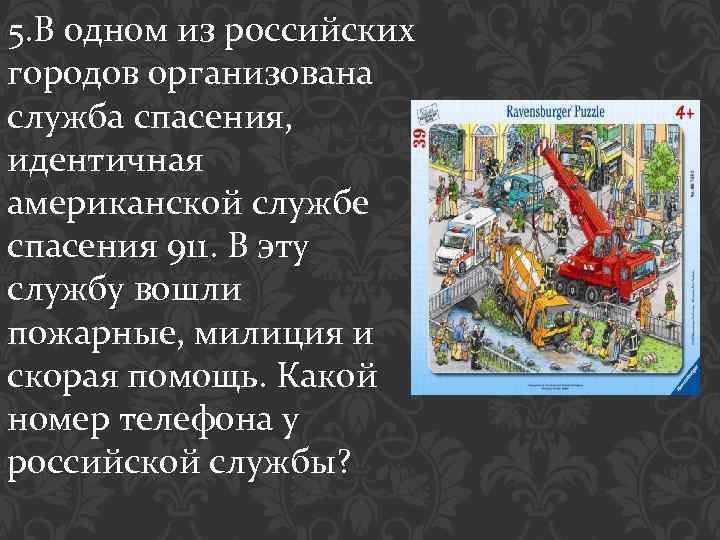 5. В одном из российских городов организована служба спасения, идентичная американской службе спасения 911.