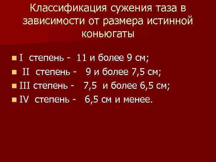 Классификация сужения таза в зависимости от размера истинной коньюгаты n. I степень - 11