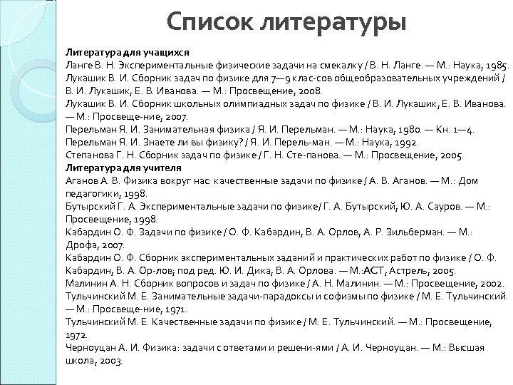 Список литературы Литература для учащихся Ланге В. Н. Экспериментальные физические задачи на смекалку /