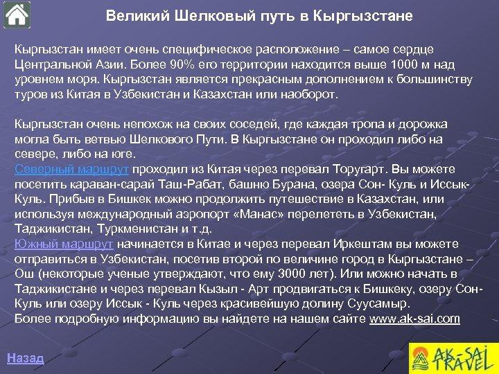 Великий Шелковый путь в Кыргызстане Кыргызстан имеет очень специфическое расположение – самое сердце Центральной