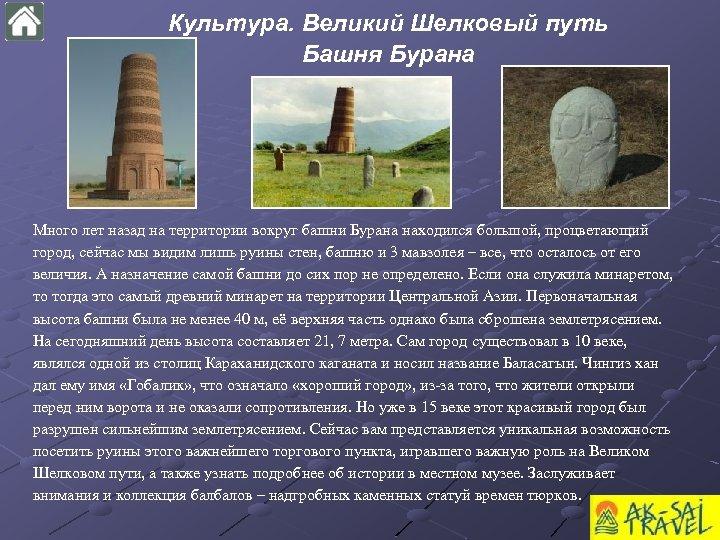 Культура. Великий Шелковый путь Башня Бурана Много лет назад на территории вокруг башни Бурана