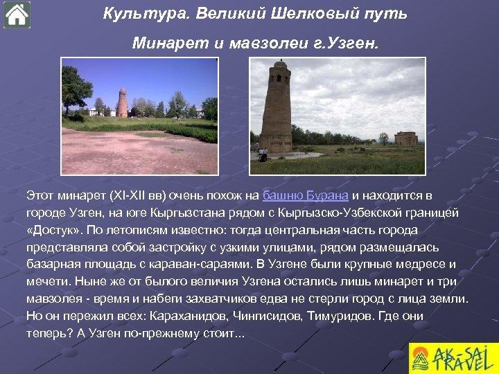 Культура. Великий Шелковый путь Минарет и мавзолеи г. Узген. Этот минарет (XI-XII вв) очень