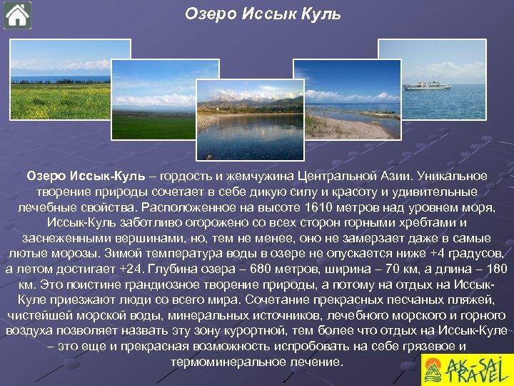 Озеро Иссык Куль Озеро Иссык-Куль – гордость и жемчужина Центральной Азии. Уникальное творение природы