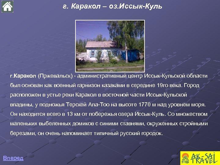 г. Каракол – оз. Иссык-Куль г. Каракол (Пржевальск) - административный центр Иссык-Кульской области был