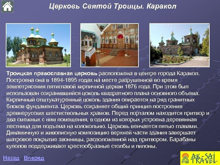 Церковь Святой Троицы. Каракол Троицкая православная церковь расположена в центре города Каракол. Построена она