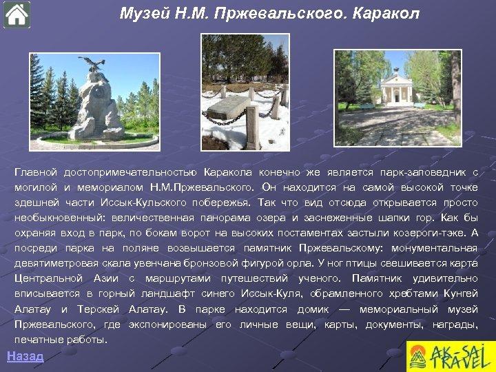 Музей Н. М. Пржевальского. Каракол Главной достопримечательностью Каракола конечно же является парк-заповедник с могилой