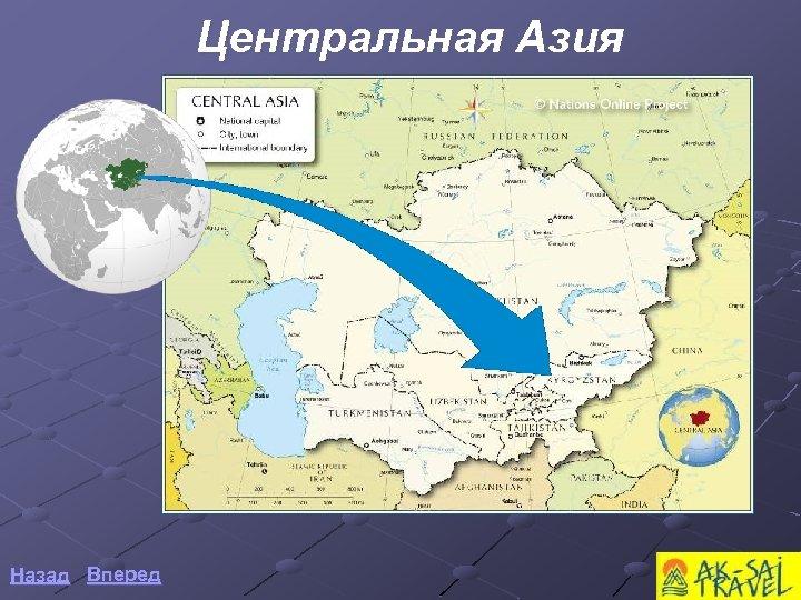 Центральная Азия Назад Вперед