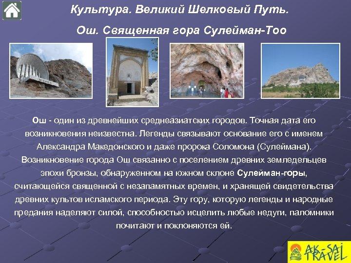 Культура. Великий Шелковый Путь. Ош. Священная гора Сулейман-Тоо Ош - один из древнейших среднеазиатских