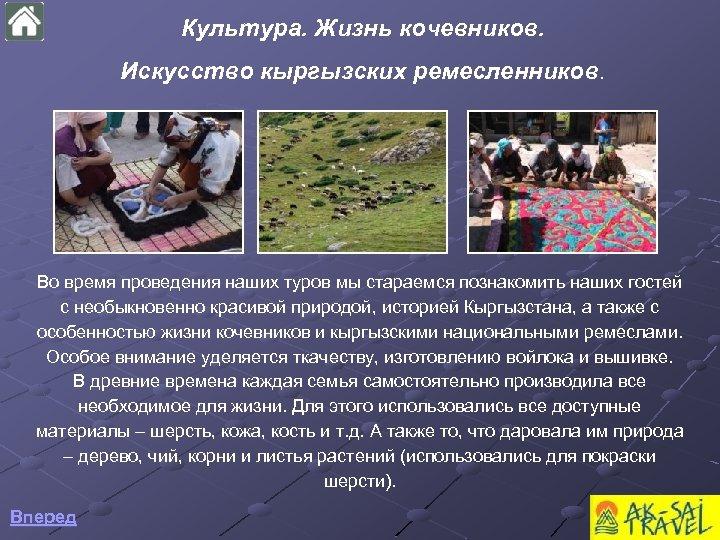 Культура. Жизнь кочевников. Искусство кыргызских ремесленников Во время проведения наших туров мы стараемся познакомить