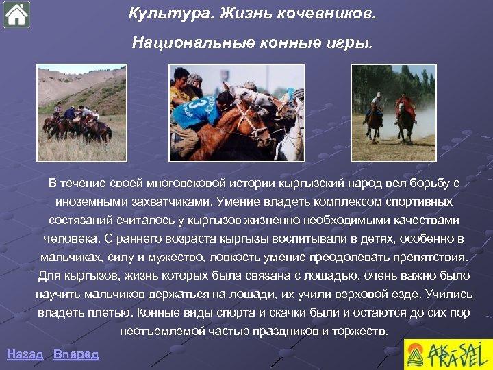 Культура. Жизнь кочевников. Национальные конные игры. В течение своей многовековой истории кыргызский народ вел