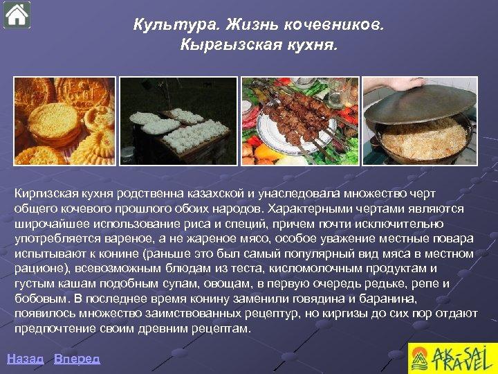 Культура. Жизнь кочевников. Кыргызская кухня. Киргизская кухня родственна казахской и унаследовала множество черт общего