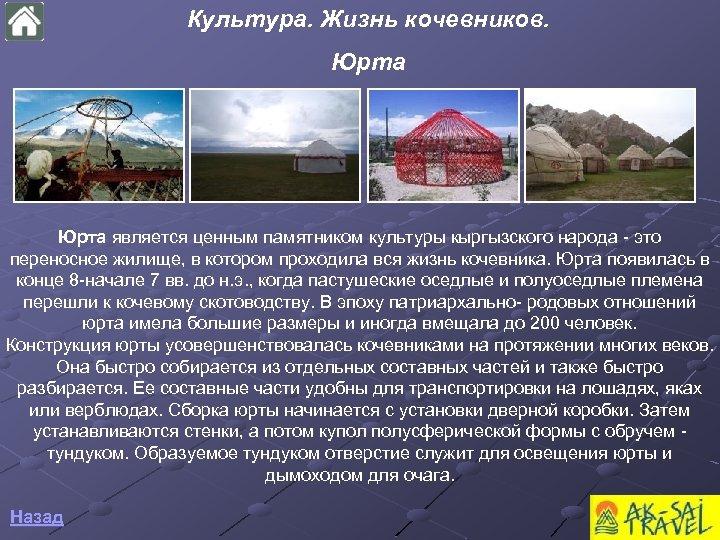 Культура. Жизнь кочевников. Юрта является ценным памятником культуры кыргызского народа - это переносное жилище,