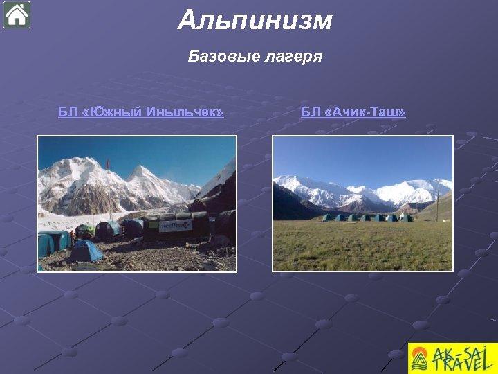 Альпинизм Базовые лагеря БЛ «Южный Иныльчек» БЛ «Ачик-Таш»