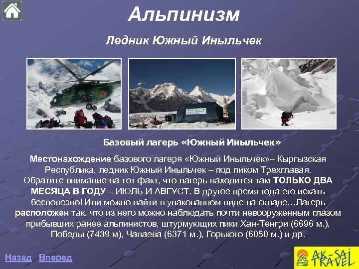 Альпинизм Ледник Южный Иныльчек Базовый лагерь «Южный Иныльчек» Местонахождение базового лагеря «Южный Иныльчек» –