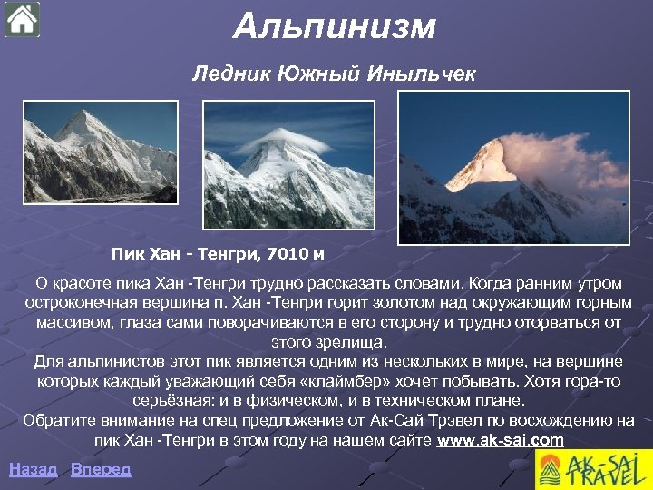 Альпинизм Ледник Южный Иныльчек Пик Хан - Тенгри, 7010 м О красоте пика Хан