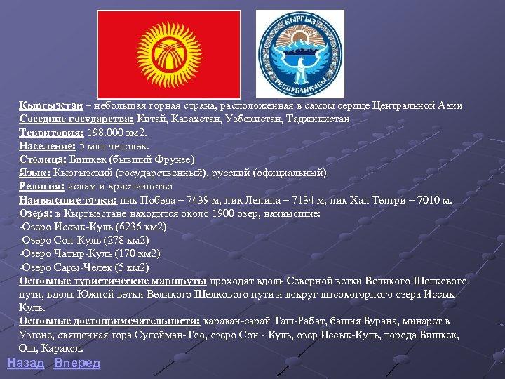 Кыргызстан – небольшая горная страна, расположенная в самом сердце Центральной Азии Соседние государства: Китай,