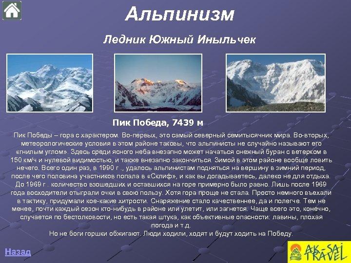 Альпинизм Ледник Южный Иныльчек Пик Победа, 7439 м Пик Победы – гора с характером.