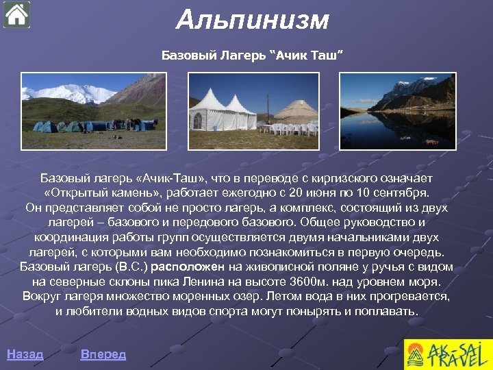 """Альпинизм Базовый Лагерь """"Ачик Таш"""" Базовый лагерь «Ачик-Таш» , что в переводе с киргизского"""