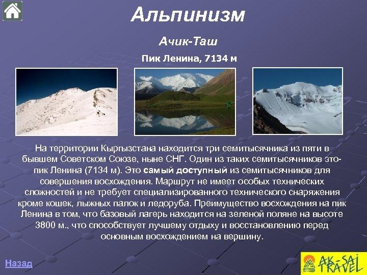 Альпинизм Ачик-Таш Пик Ленина, 7134 м На территории Кыргызстана находится три семитысячника из пяти