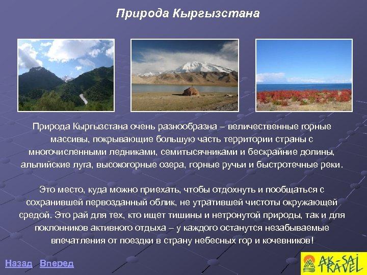 Природа Кыргызстана очень разнообразна – величественные горные массивы, покрывающие большую часть территории страны с