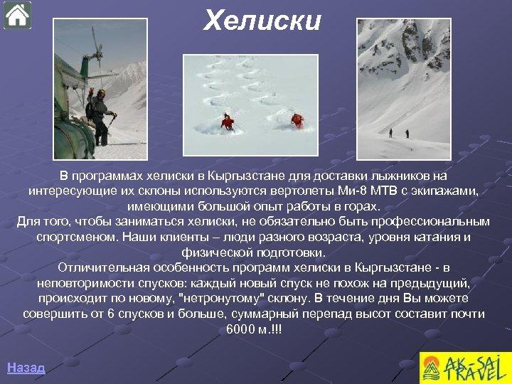 Хелиски В программах хелиски в Кыргызстане для доставки лыжников на интересующие их склоны используются