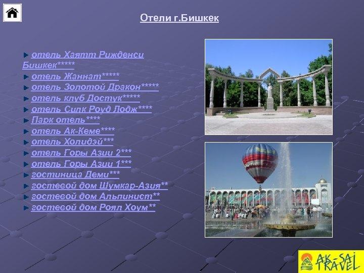 Отели г. Бишкек отель Хаятт Рижденси Бишкек***** отель Жаннат***** отель Золотой Дракон***** отель клуб