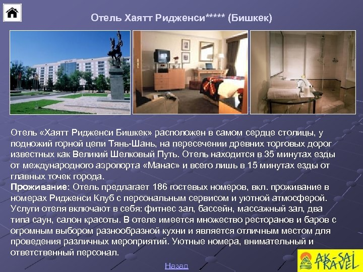 Отель Хаятт Ридженси***** (Бишкек) Отель «Хаятт Ридженси Бишкек» расположен в самом сердце столицы, у