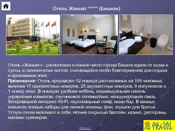 Отель Жаннат ***** (Бишкек) Отель «Жаннат» - расположен в южной части города Бишкек вдали
