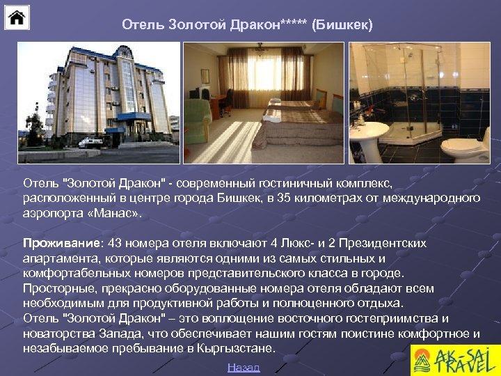 Отель Золотой Дракон***** (Бишкек) Отель