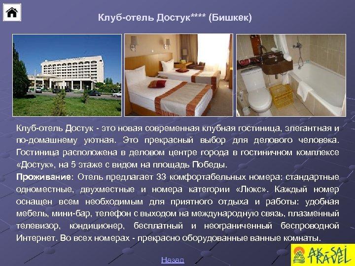 Клуб-отель Достук**** (Бишкек) Клуб-отель Достук - это новая современная клубная гостиница, элегантная и по-домашнему