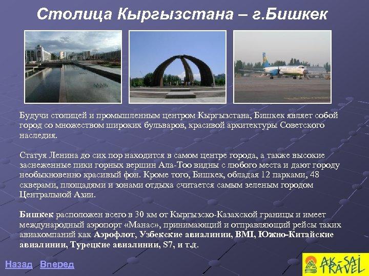 Столица Кыргызстана – г. Бишкек Будучи столицей и промышленным центром Кыргызстана, Бишкек являет собой