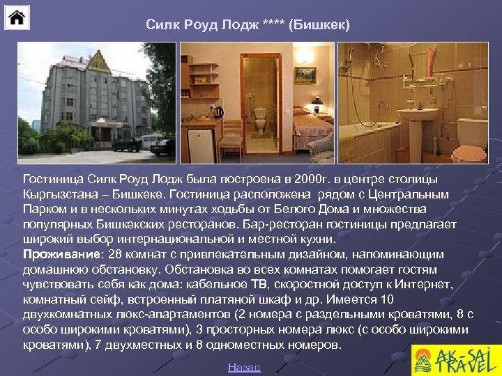 Силк Роуд Лодж **** (Бишкек) Гостиница Силк Роуд Лодж была построена в 2000 г.