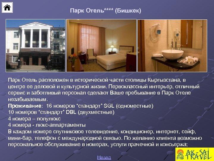Парк Отель**** (Бишкек) Парк Отель расположен в исторической части столицы Кыргызстана, в центре ее