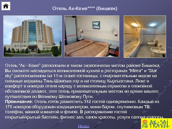"""Отель Ак-Кеме**** (Бишкек) Отель """"Ак - Кеме"""" расположен в тихом экологически чистом районе Бишкека."""