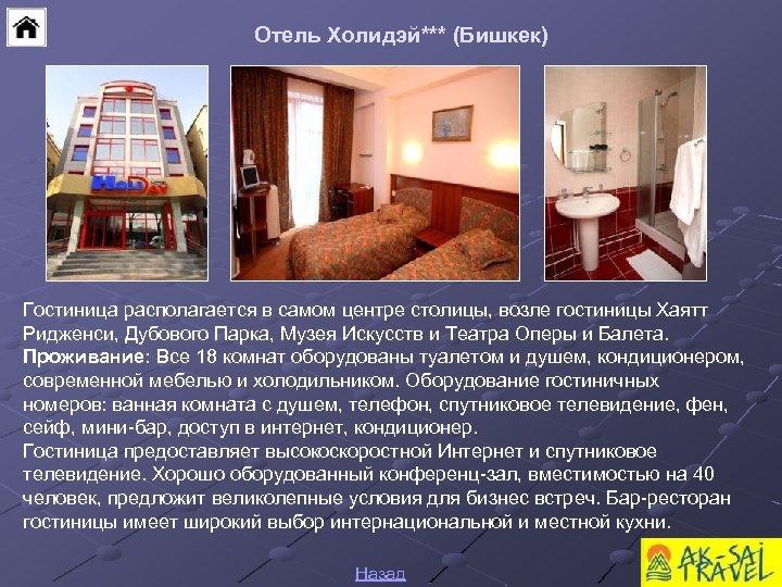 Отель Холидэй*** (Бишкек) Гостиница располагается в самом центре столицы, возле гостиницы Хаятт Ридженси, Дубового