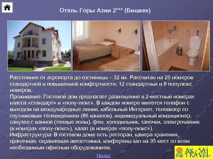 Отель Горы Азии 2*** (Бишкек) Расстояние от аэропорта до гостиницы – 32 км. Рассчитан